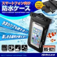 スマートフォン向け 防水ケース オンロード (OS-021)
