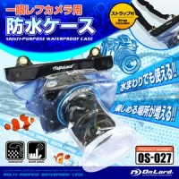 デジタルカメラ用 防水ケース オンロード (OS-025)