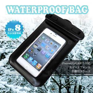 iPhone4/GALAXY S 対応 スマートフォン用防塵防水ケース(IPx 8)LMB-007s